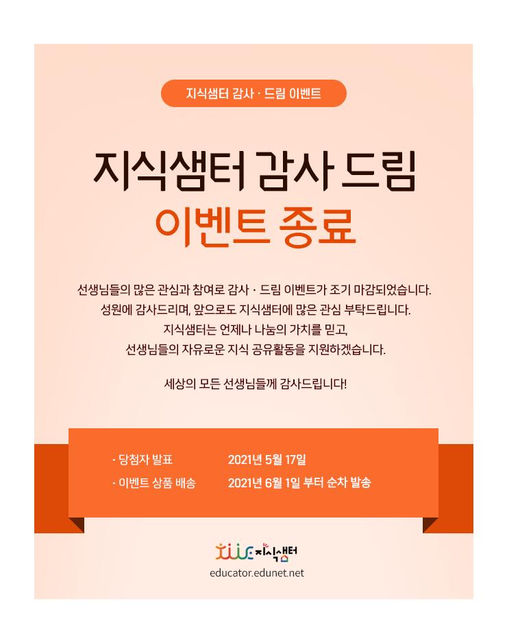 감사드림 이벤트 종료.png