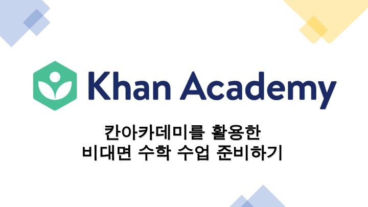 칸아카데미를 활용한 비대면 수학 수업 준비하기