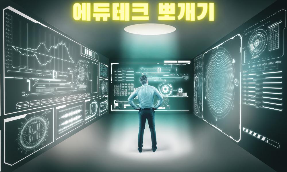 에듀테크 뽀개기 – 온라인, 오프라인 수업에 날개를 달자!