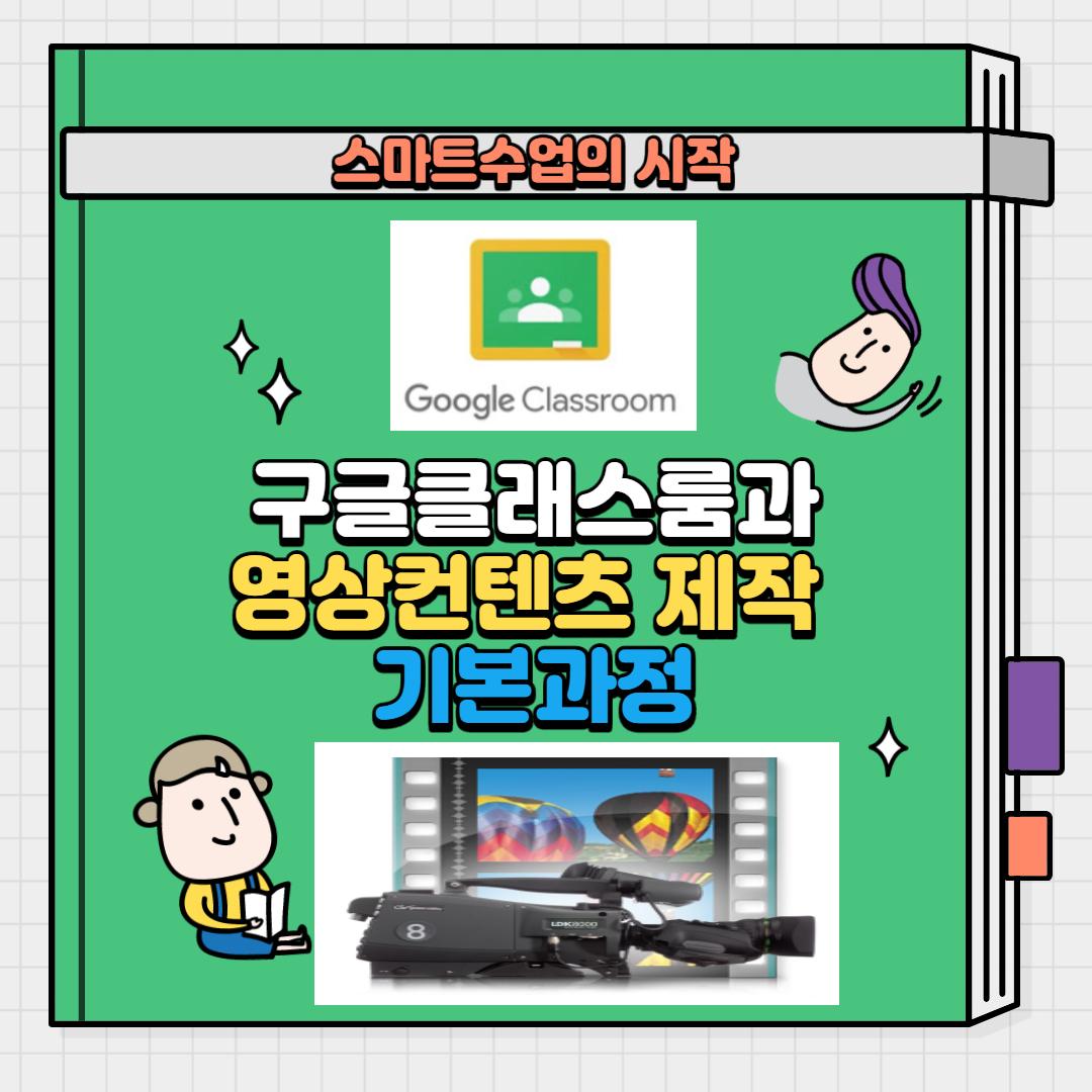구글클래스룸과 영상컨텐츠 제작 기본과정