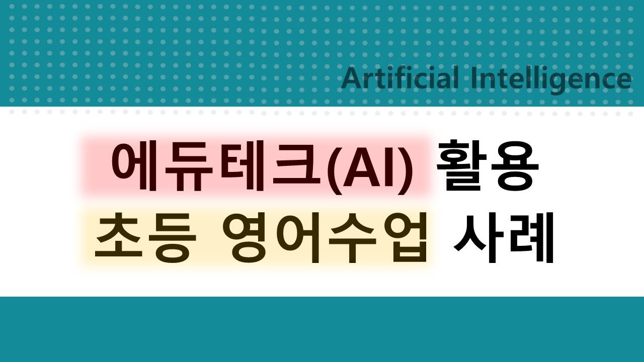 에듀테크(AI) 활용 초등 영어수업 사례