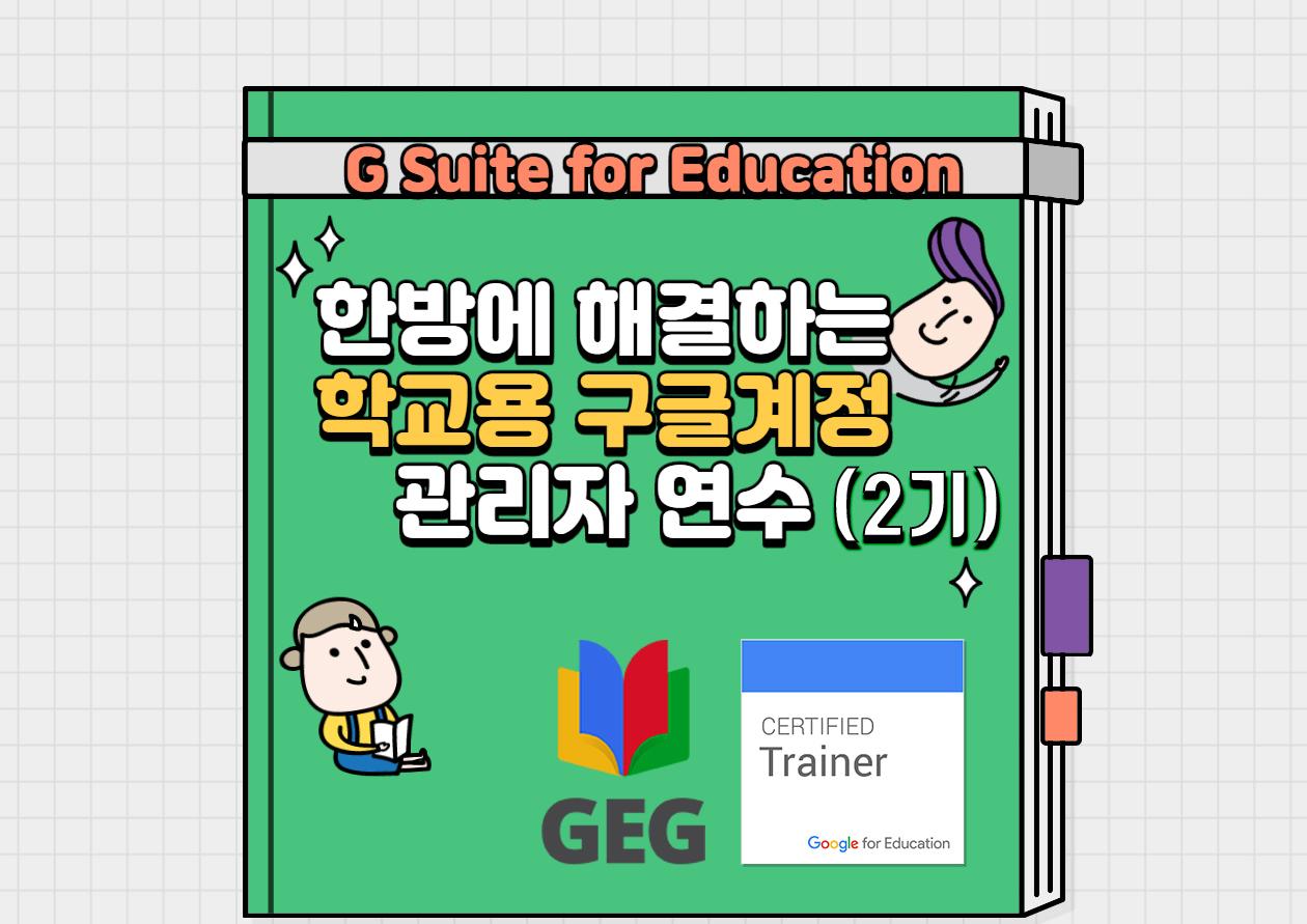 한방에 해결하는 학교용 구글계정 관리자 연수 (2기)
