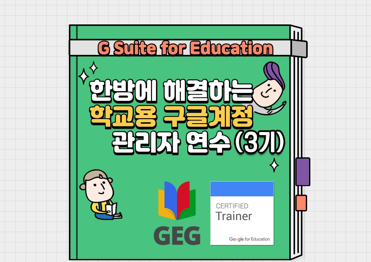 한방에 해결하는 학교용 구글계정 관리자 연수 (3기)