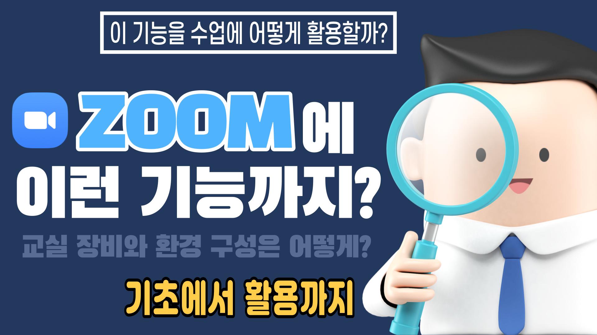 ZOOM에 이런 기능까지, 이 기능을 수업에 어떻게 활용할까? ZOOM 기초에서 활용까지(1기)
