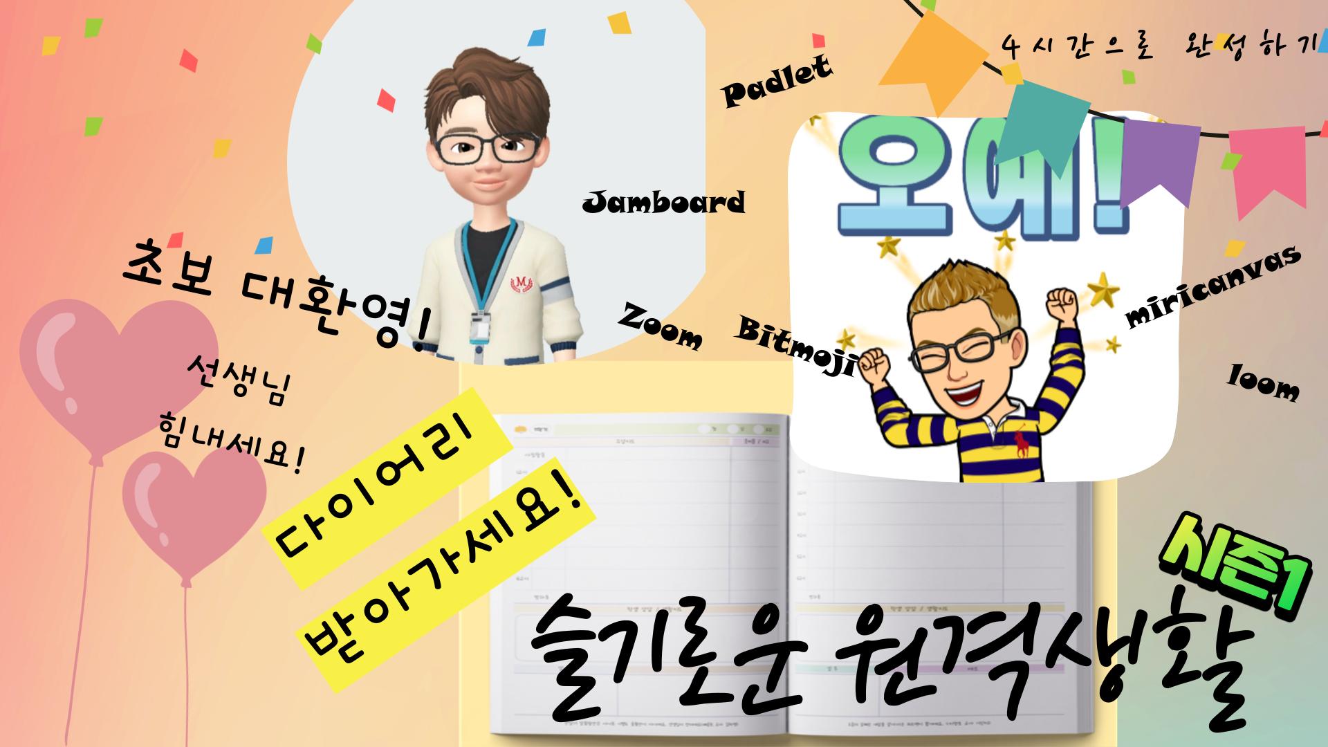 슬기로운 원격생활 2탄 4시간으로 완성 1기
