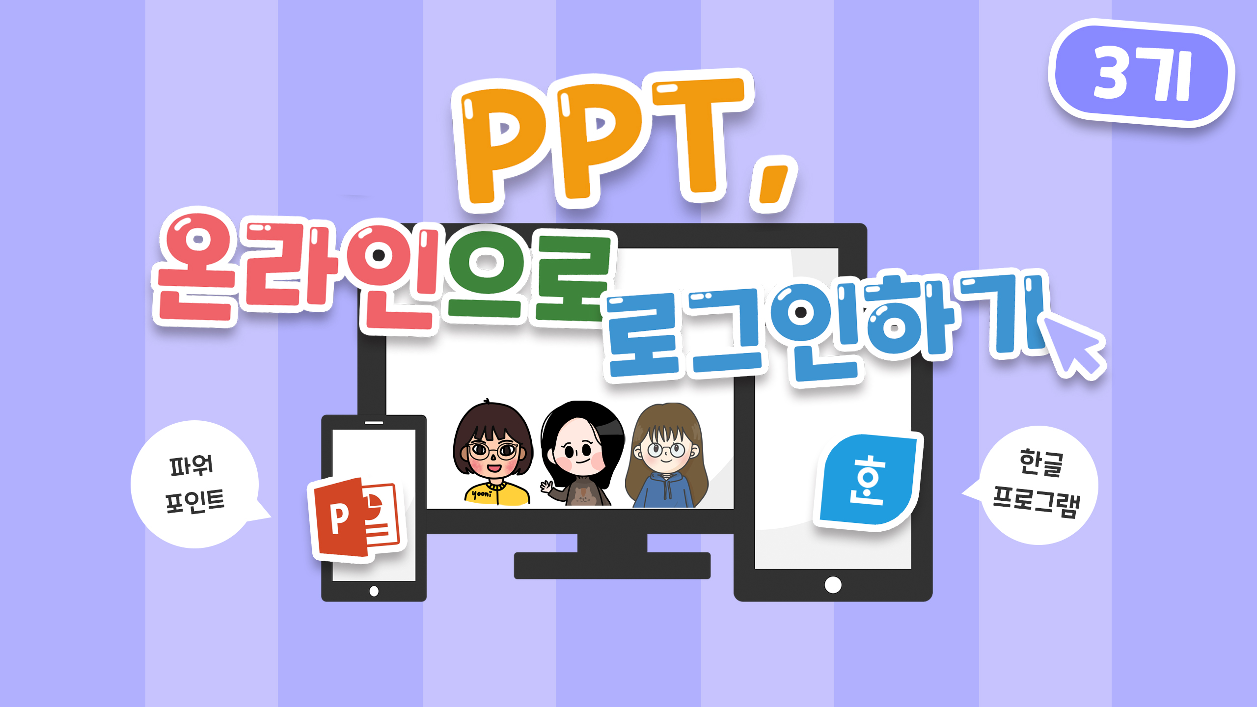 온라인 수업, PPT로 로그인하기(3기)