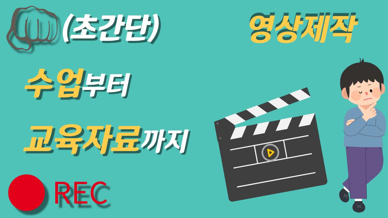 (초간단)영상제작 수업부터 교육자료까지(1-2기)