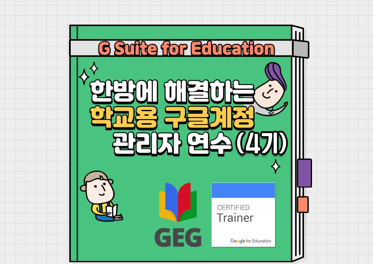 한방에 해결하는 학교용 구글계정 관리