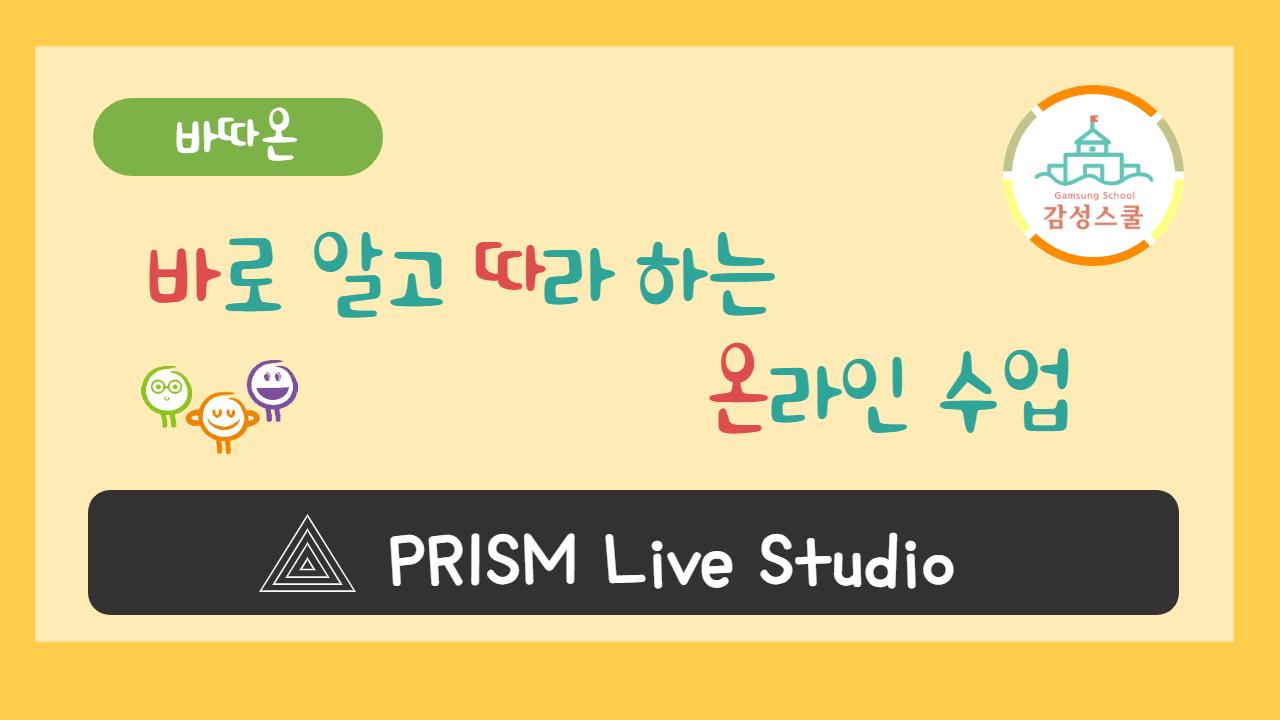 바로 알고 따라 하는 온라인 수업(Prism Live Studio 라이브 방송)