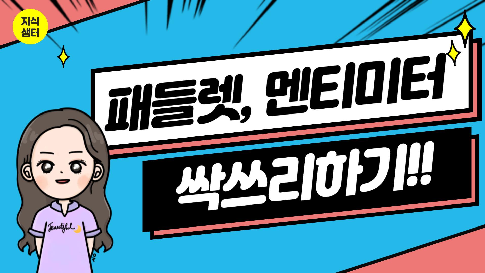 패들렛·멘티미터, 싹쓰리하기 (7기)