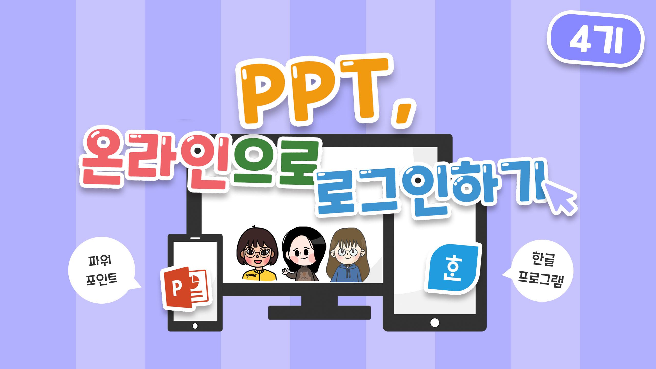 온라인 수업, PPT로 로그인하기(4기)