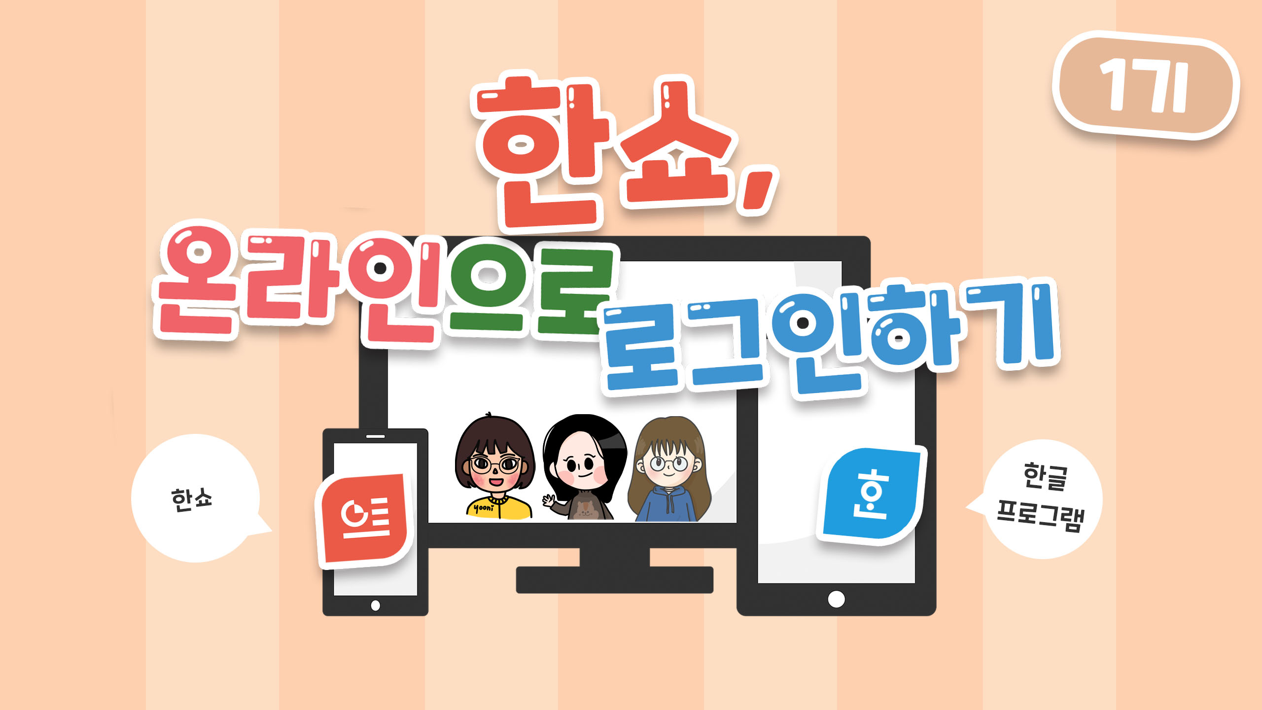 온라인 수업, 한쇼로 로그인하기(1기)