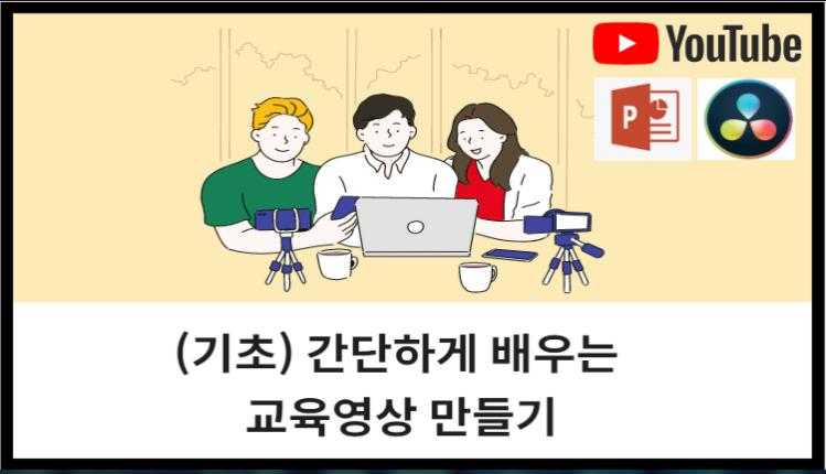 (기초) 간단하게 배우는 교육영상 만들기 1기