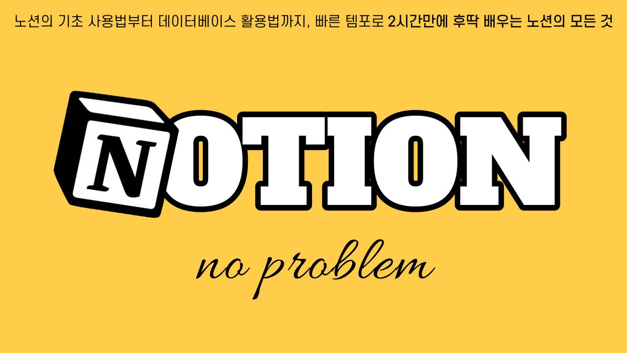 NOTION, NO problem(1기)