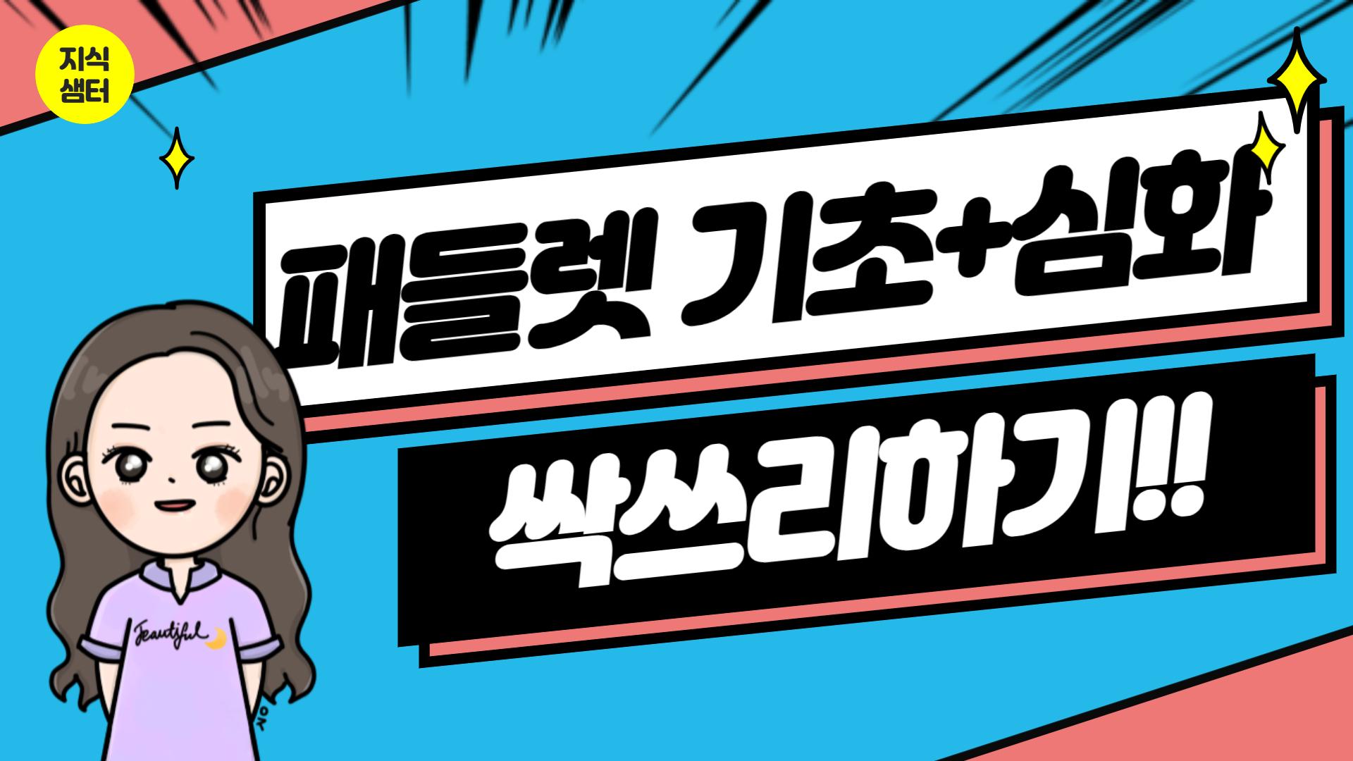 패들렛, 싹쓰리하기 (2기)