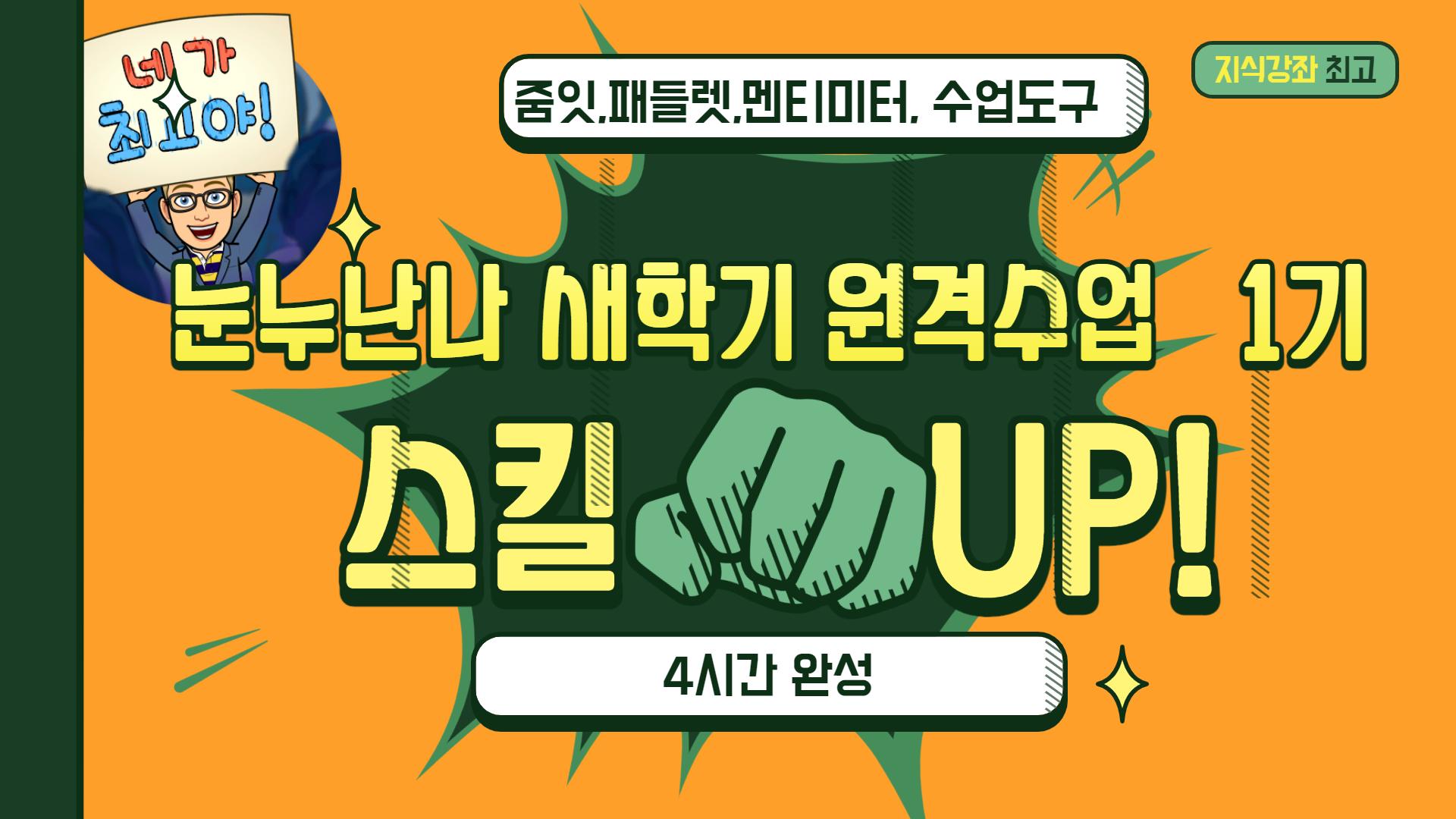 눈누난나! 새학기 원격수업 스킬UP!(시즌3 1기)