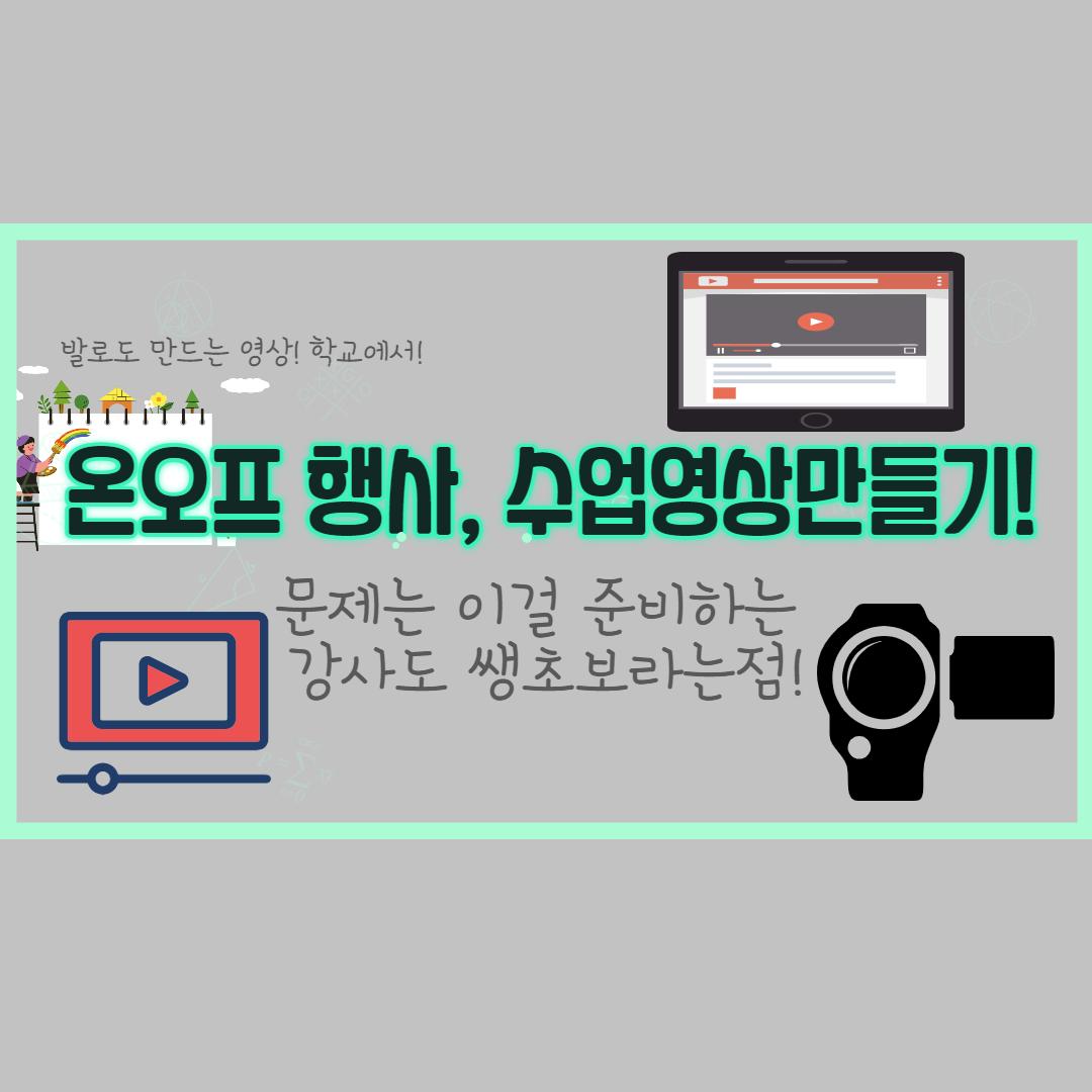 있어보이는 온오프 학교행사, 동기유발 초간단 영상 제작! 1기