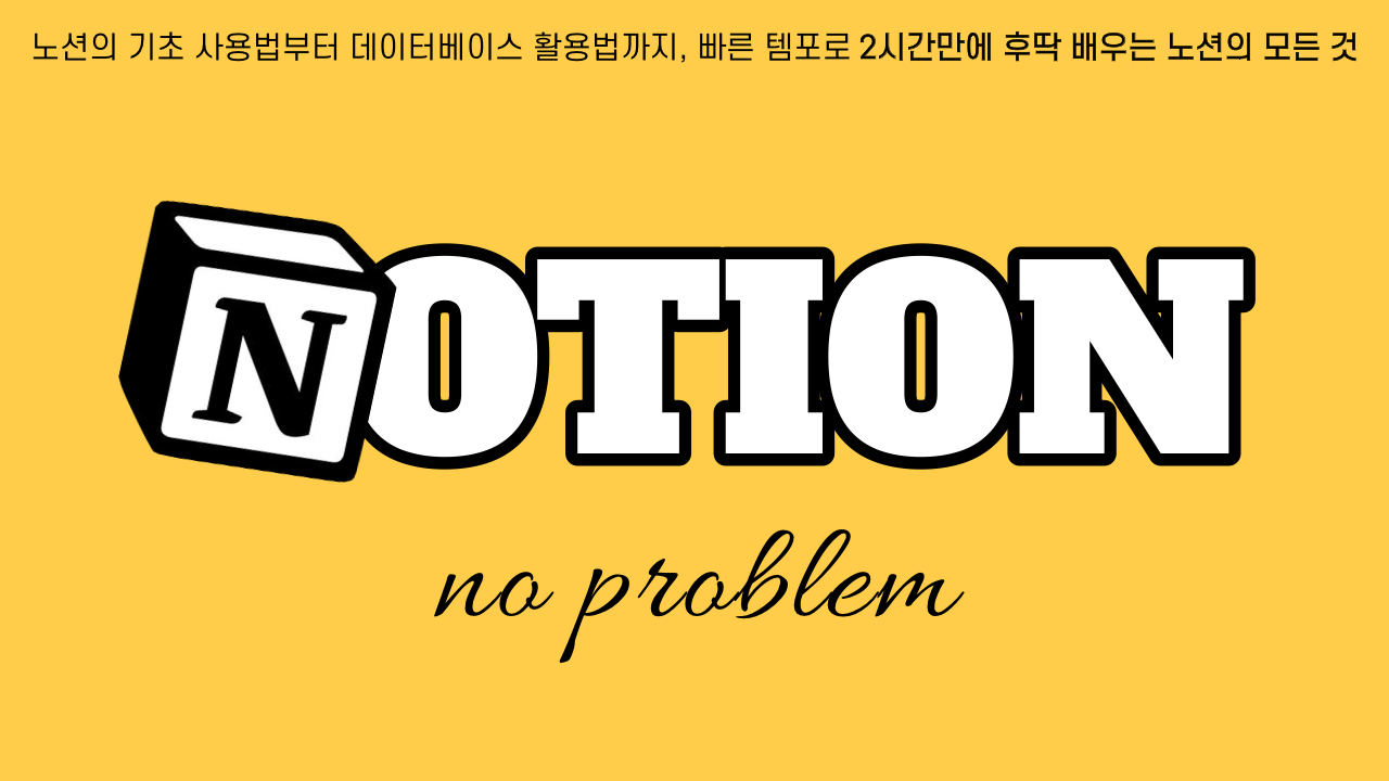 NOTION, NO problem(2기)