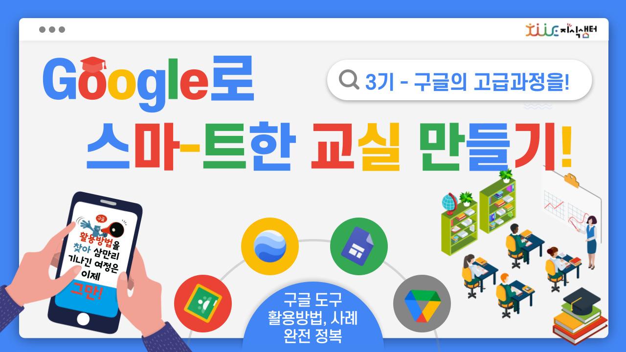 구글로 스마트한 교실 만들기 (3기-심화)