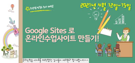 구글사이트 도구로 온라인 수업하기