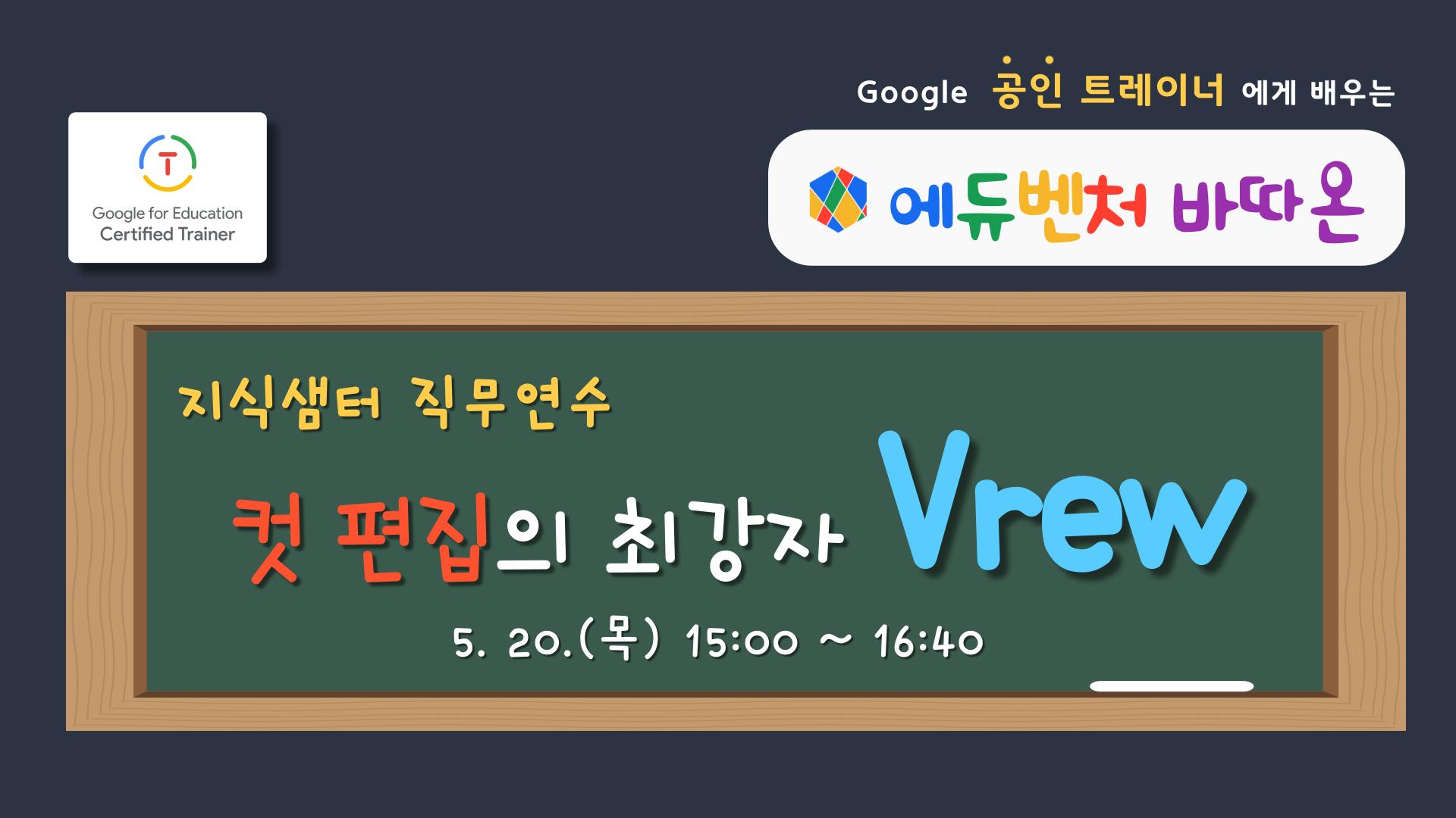 바따온 '컷 편집의 최강자 Vrew'