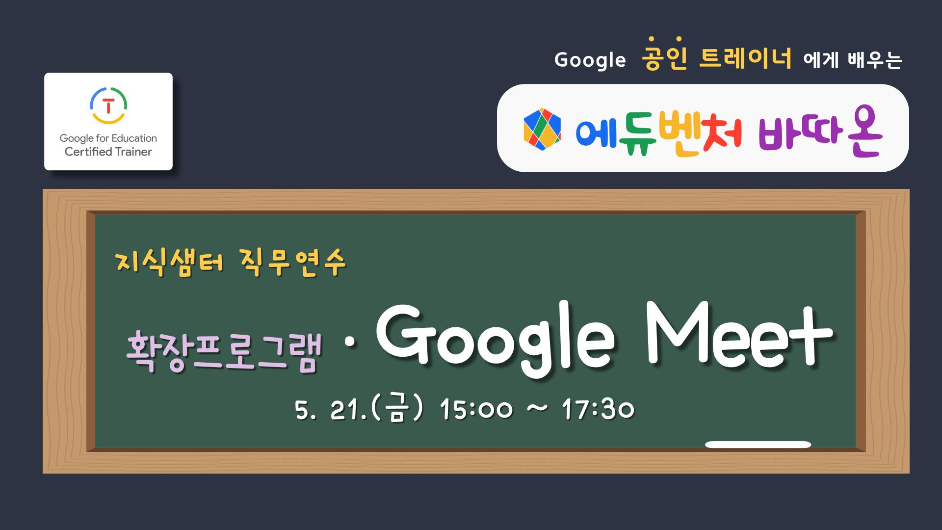 바따온 'Google Meet·유용한 확장프로그램'