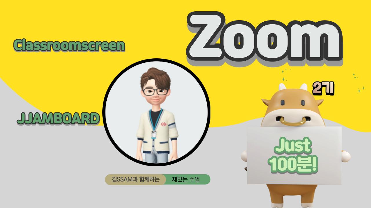 ZOOM 갖고 놀기 100분으로 완성 2기(에듀테크 활용)
