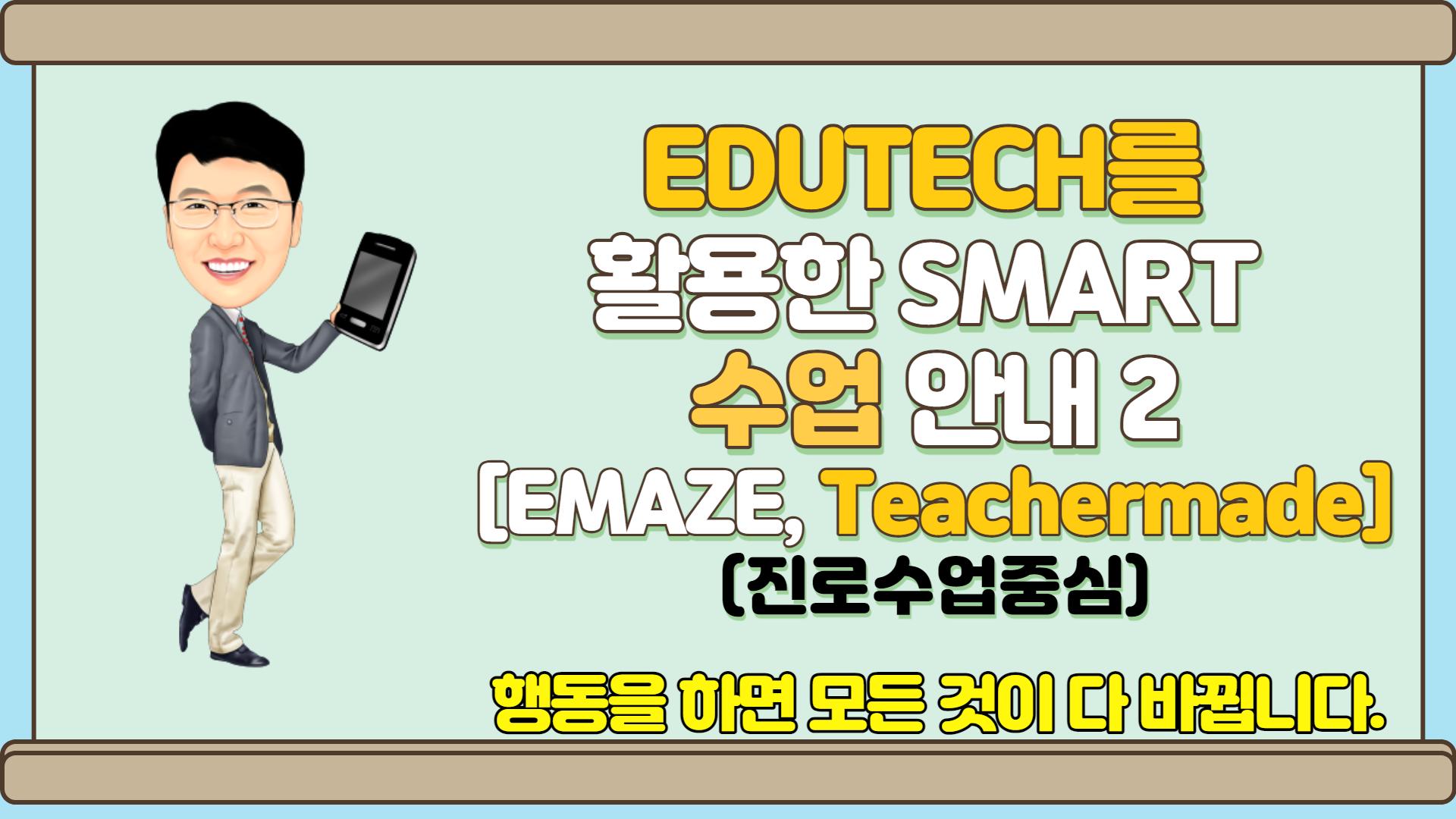 EDUTECH를 활용한 smart 수업 방법 안내2 (Teachermade, EMAZE)