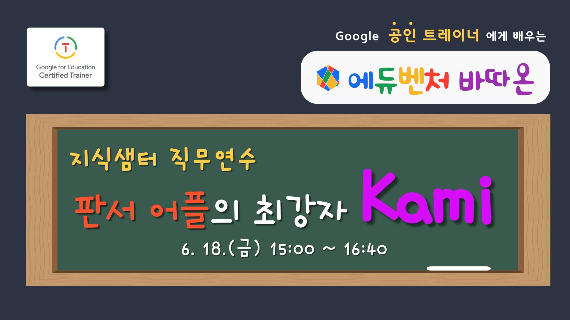 에듀벤처바따온 '판서 어플의 최강자 Kami'
