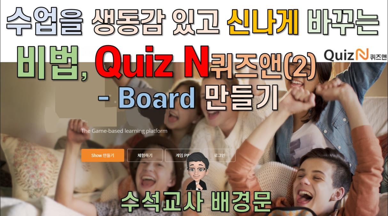 수업을 생동감 있고 신나게 바꾸는 비법, QuizN (2) - Board 만들기