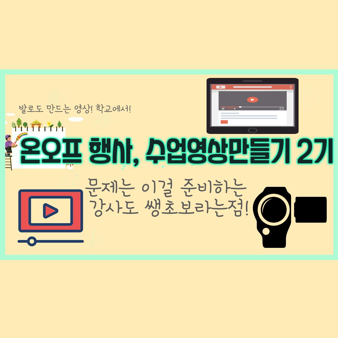 있어보이는 온오프 학교행사, 동기유발 초간단 영상 제작(5가지 앱 필요한 것만!) 2기