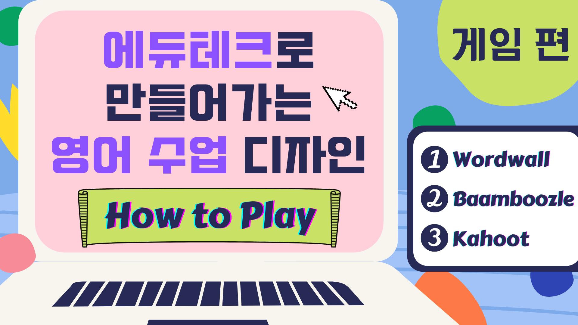 에듀테크로 만들어가는 영어 수업 디자인 (How to Play)