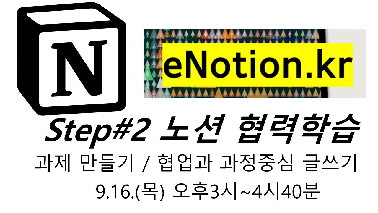 (eNotoin Step#2) 노션Notion, 과제 만들기와 과정중심 협업 글쓰기까지