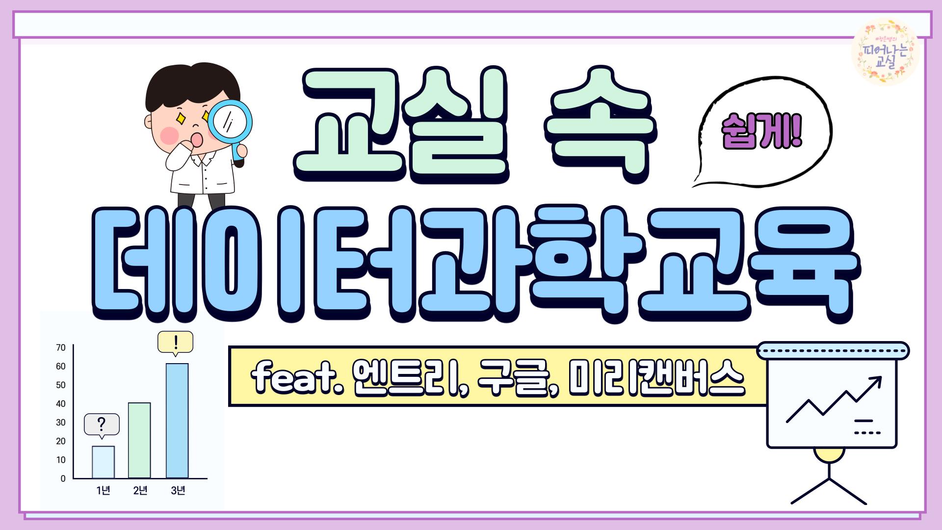 교실 속 데이터과학교육_feat. 엔트리, 구글, 미리캔버스 (3기)