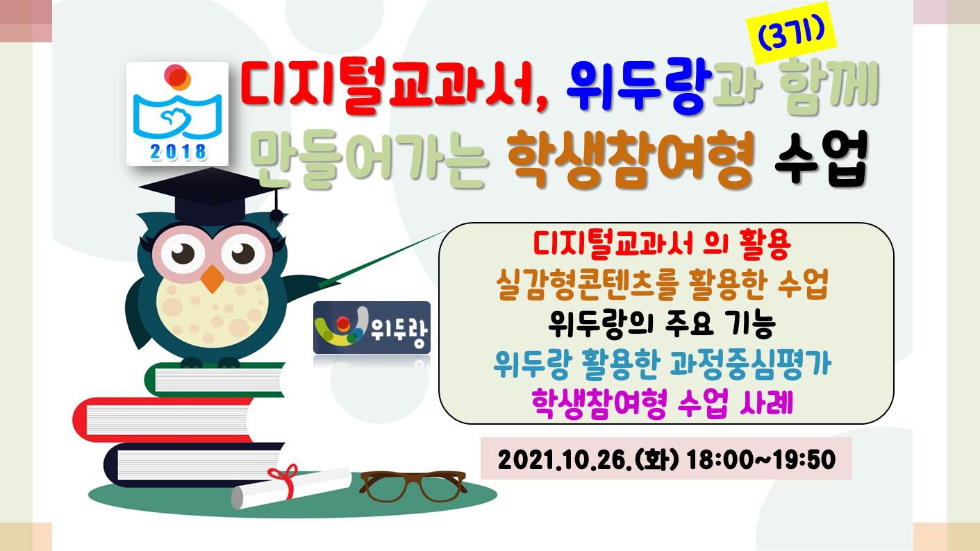디지털교과서, 위두랑과 함께 만들어가는 학생참여형 수업(3기)
