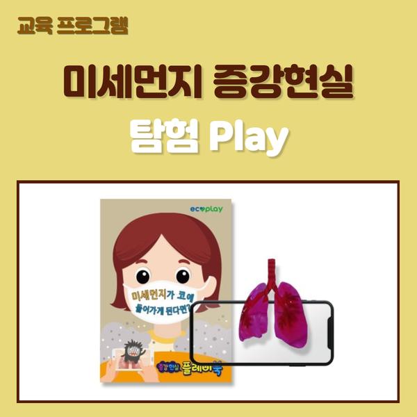 [에코플레이] AR플레이북을 활용한 미세먼지교육